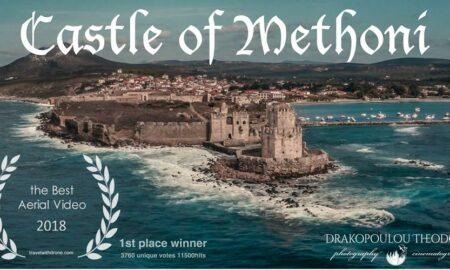 Παγκόσμια διάκριση για το βίντεο-drone: Το Κάστρο της Μεθώνης στην κορυφή του κόσμου!