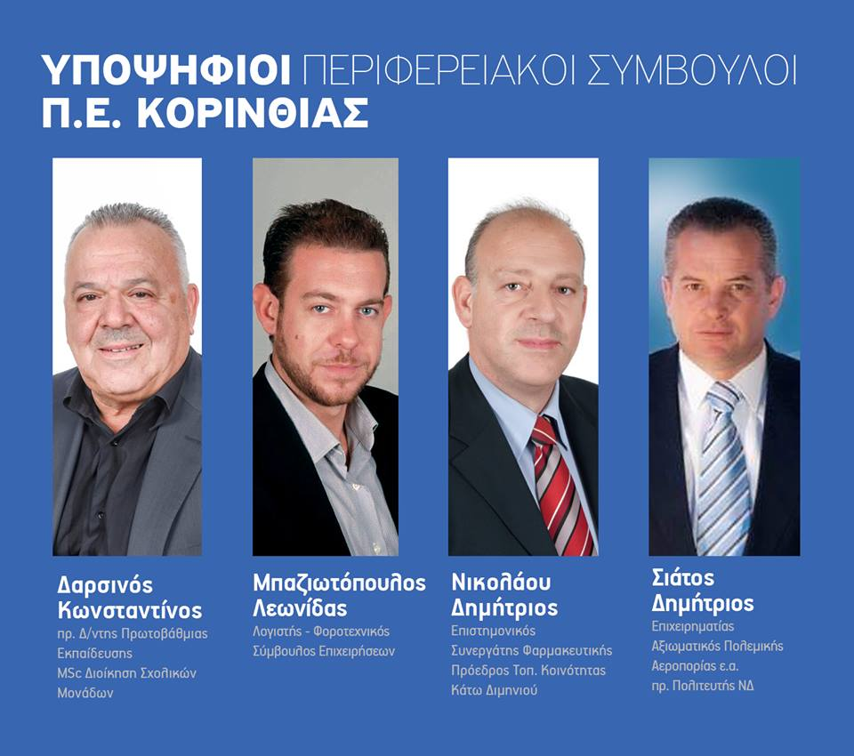 Τους τέσσερις πρώτους υποψηφίους στην Κορινθία ανακοίνωσε ο Παναγιώτης Νίκας