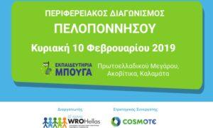 Εκπαιδευτική Ρομποτική: Στα εκπ.Μπουγά στις 10 Φεβρουαρίου ο περιφερειακός διαγωνισμός