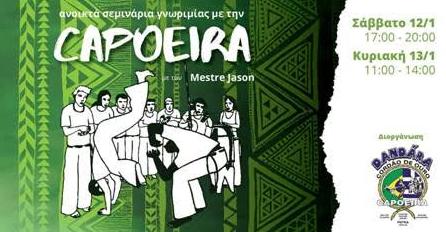 Σεμινάρια Capoeira στο Just Dance School