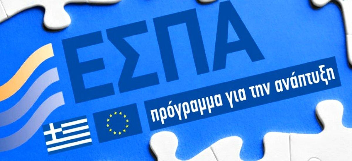 Για 4η χρονιά στις κορυφαίες θέσεις απορρόφησης του ΕΣΠΑ η Ελλάδα