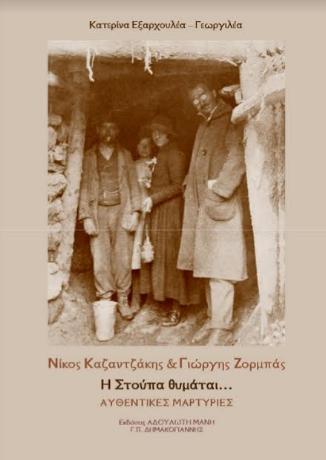 """Παρουσίαση βιβλίου: """"Νίκος Καζαντζάκης και Γιώργης Ζορμπάς-Η Στούπα θυμάται…"""""""