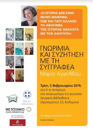 """Δημόσια Κεντρική Βιβλιοθήκη Καλαμάτας: """"Η Ιστορία δεν είναι μόνο μάθημα"""""""