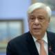 Στην Καλαμάτα ο Πρόεδρος της Δημοκρατίας για τον εορτασμό της Υπαπαντής