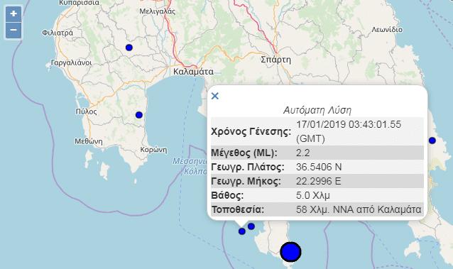 Σεισμός 4,3 ρίχτερ ανοιχτά του Μεσσηνιακού κόλπου