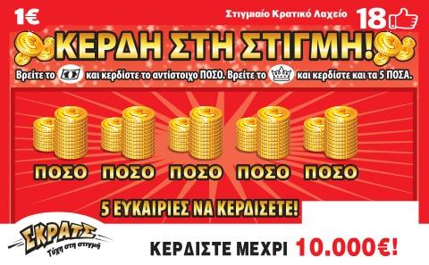 ΣΚΡΑΤΣ:Κέρδη 4.416.615 ευρώ μοίρασε μέσα σε μια εβδομάδα