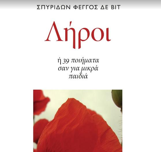 """Παρουσίαση της ποιητικής συλλογής """"Λήροι"""" του Σπύρου Φέγγου"""