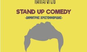 Θέατρο Νηπιαγωγείο: Stand Up Comedy Night με τον Δημήτρη Χριστοφορίδη!