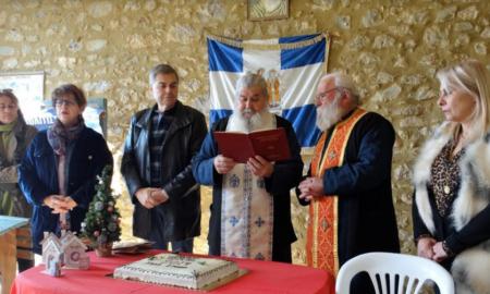 Την πρωτοχρονιάτικη πίτα του έκοψε ο Πολιτιστικός Σύλλογος Τσεριωτών