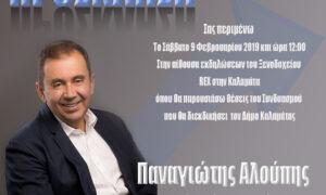 Υποψήφιος Δήμαρχος Καλαμάτας ο Παναγιώτης Αλούπης