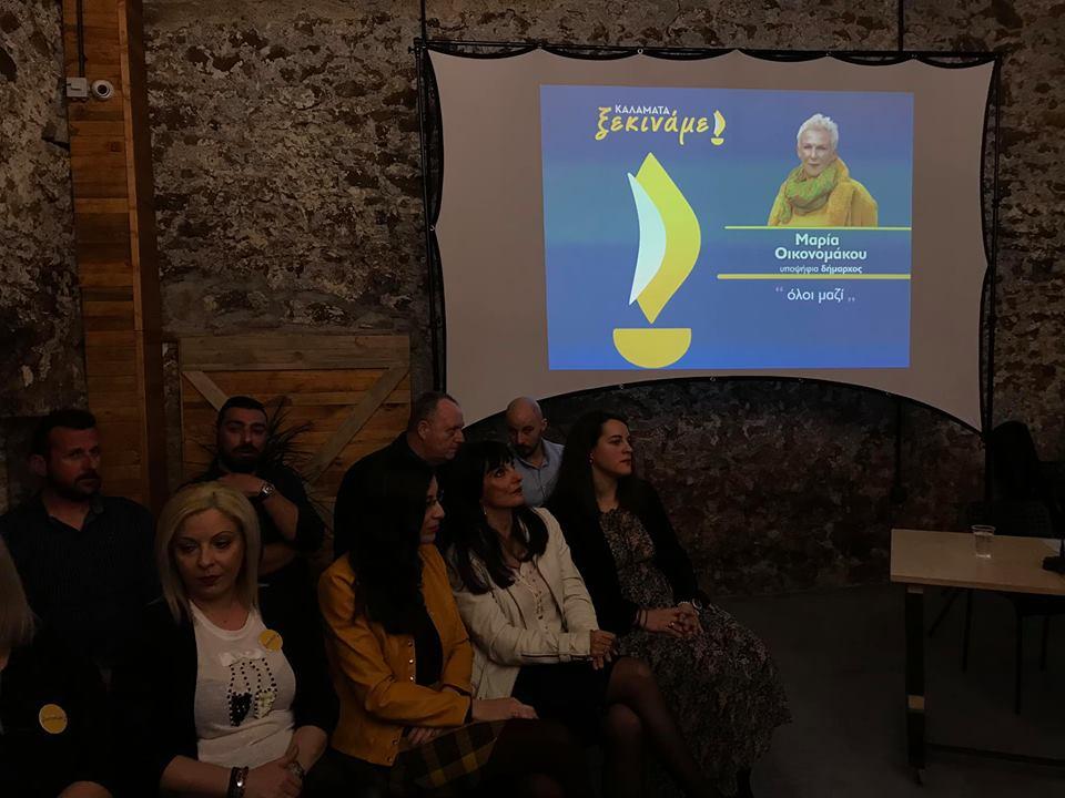 Oικονομάκου: Ανακοίνωσε 12 νέους υποψήφιους και ζήτησε δημοσκόπηση