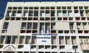 Στην ενεργειακή αναβάθμιση του κτηρίου της Φιλαρμονικής προχωρά ο Δήμος Καλαμάτας