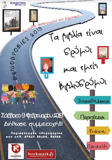 Bιβλιοδρομίες 2019: Σάββατο 9 Φεβρουαρίου για τους μαθητές Νηπιαγωγείων και Δημοτικών της Μεσσηνίας