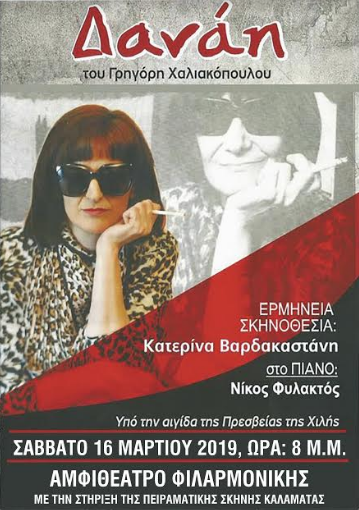 """""""Δανάη"""" του Γρ.Χαλιακόπουλου: Σάββατο 16 Μαρτίου στην Καλαμάτα"""