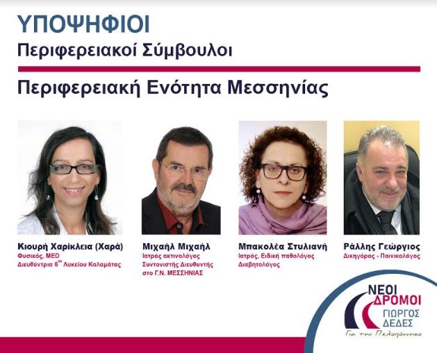 Δέδες: Αυτοί είναι οι πρώτοι υποψήφιοι περιφερειακοί σύμβουλοι στη Μεσσηνία