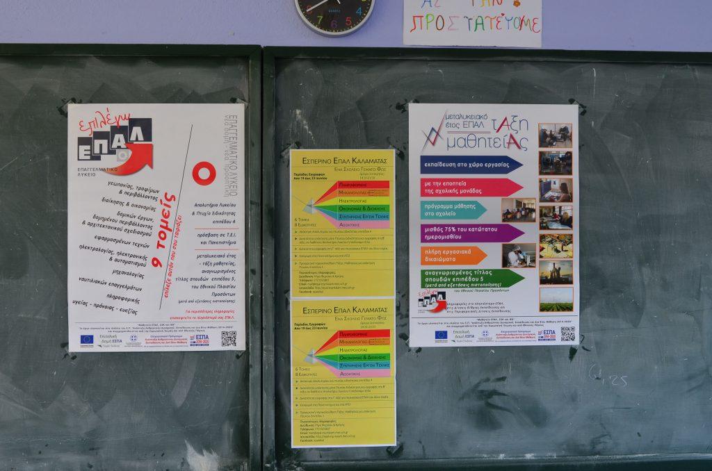 ΕΠΑΛ: Αυτές τις ειδικότητες προτίμησαν φέτος οι μαθητές