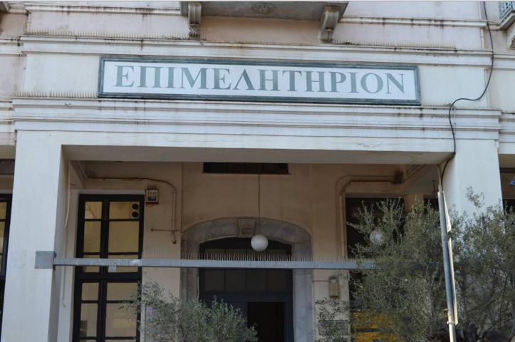 Επιμελητήριο Μεσσηνίας: Ημερίδα για ρύθμιση χρεών και εργασιακά θέματα