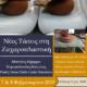ΙΕΚ ΟΡΙΖΩΝ: Διήμερο Σεμινάριο για τις Νέες Τάσεις της Ζαχαροπλαστικής