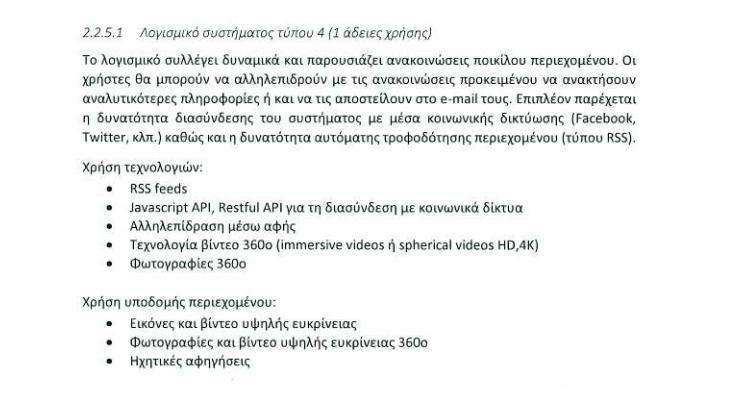 Info points: 237.447 ευρώ η προμήθεια- εξοπλισμός της ηλεκτρονικής πληροφόρησης των τουριστών Καλαμάτας