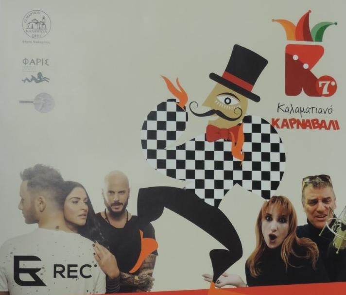 Καλαματιανό Καρναβάλι 2019: Το Σάββατο η πανηγυρική έναρξη