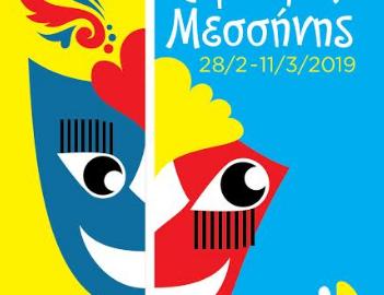 Ζήσε το αυθεντικό Καρναβάλι στη Μεσσήνη!-Όλο το πρόγραμμα!