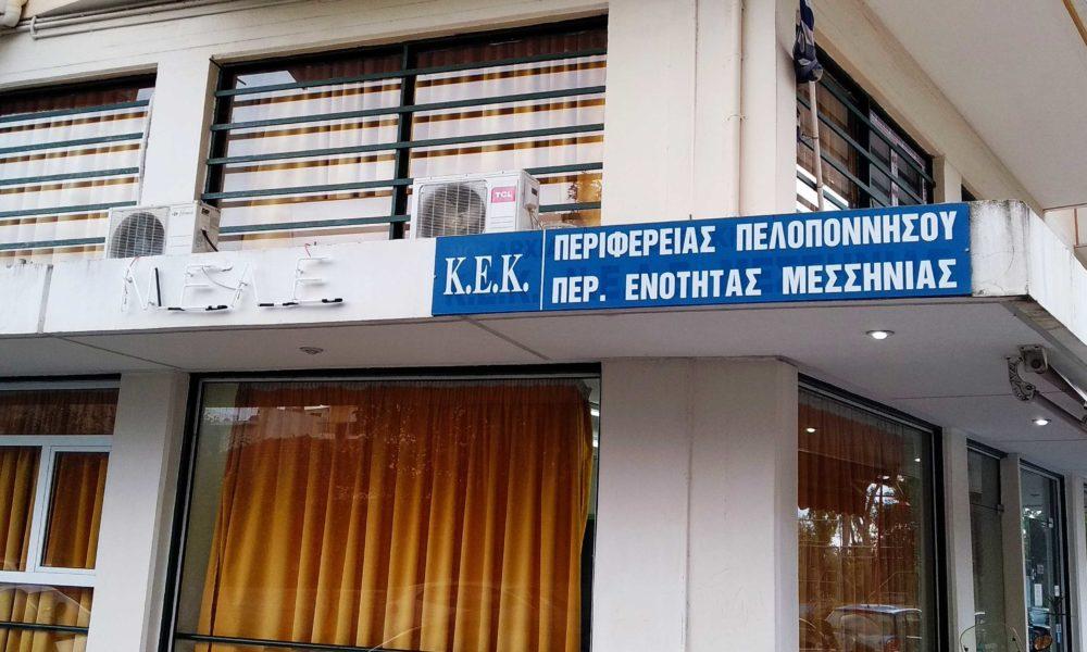 Ο Βασίλης Καπέλιος νέος νόμιμος εκπρόσωπος του ΚΕΚ ΠΕ Μεσσηνίας