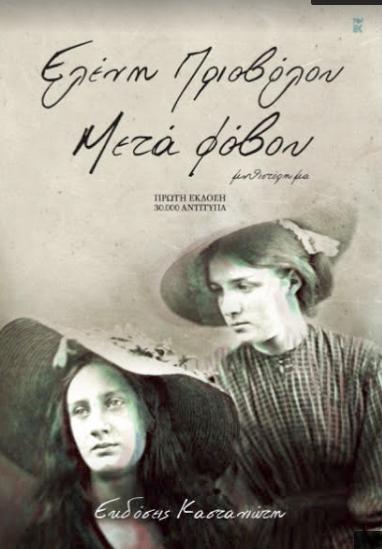 """""""Μετά Φόβου"""": Παρουσίαση του βιβλίου της Ελένης Πριοβόλου στην Καλαμάτα"""