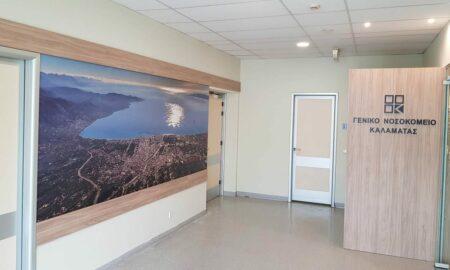 Νοσοκομείο Καλαμάτας: Συνεχίζονται οι προσλήψεις σε ιατρικό επικουρικό προσωπικό