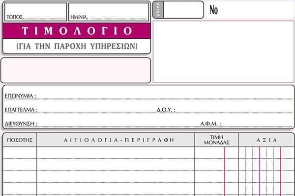 Τέλος τα χάρτινα τιμολόγια- Έρχεται τον Ιούνιο το e-Λογιστήριο