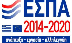 ΕΣΠΑ 2014 – 2020: Συχνές ερωτήσεις και απαντήσεις για τη δράση «Επιχειρούμε έξω»