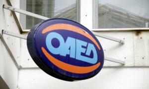 ΟΑΕΔ: Ξεκινούν οι αιτήσεις για επιδότηση θέσεων εργασίας σε ξενοδοχεία