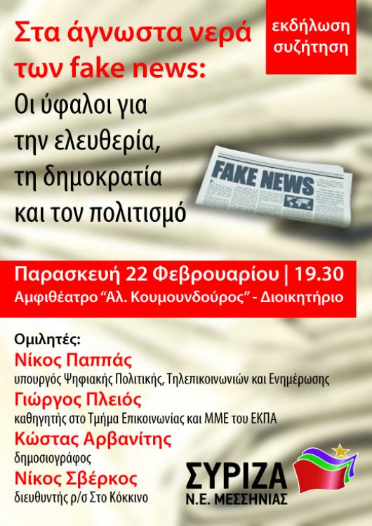 Στην Καλαμάτα ο Νίκος Παππάς για τα fake news