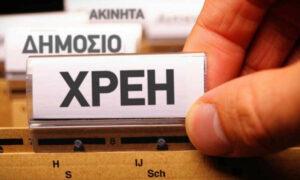 Ερχεται νέα έκτακτη ρύθμιση για τα ληξιπρόθεσμα χρέη των επιχειρηματιών
