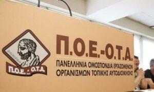 ΠΟΕ-ΟΤΑ: 24ωρη απεργία την Πέμπτη 21 Φεβρουαρίου