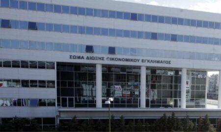 ΣΔΟΕ: Αυτοί κατάκλεβαν επιδοτήσεις και επιχορηγήσεις