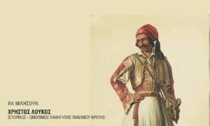 Πολιτιστικός Αντίλογος: Εκδήλωση για τα 200 χρόνια από την Επανάσταση του '21