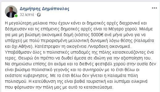 Δημόπουλος: Με το έτσι θέλω δεν γίνεται η Καλαμάτα πόλη πολιτισμού