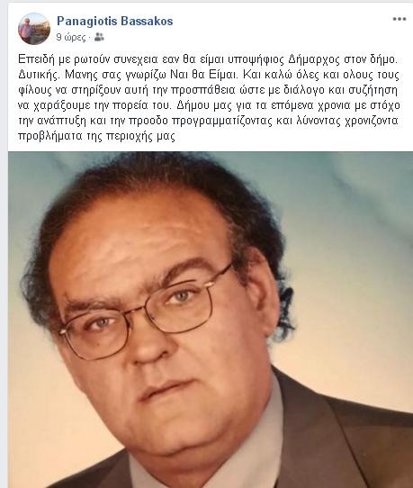 Υποψήφιος δήμαρχος Δυτικής Μάνης ο Παναγιώτης Μπασάκος