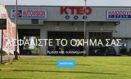 Ι.Κ.Τ.Ε.Ο Ηλιόπουλος: Κλείσε εύκολα ραντεβού στο πιο οργανωμένο δίκτυο ελέγχου οχημάτων