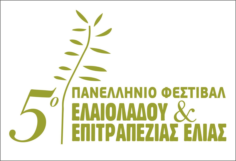 Το 5ο Φεστιβάλ ελιάς και ελαιολάδου διοργανώνει 3 ενδιαφέροντα σεμινάρια
