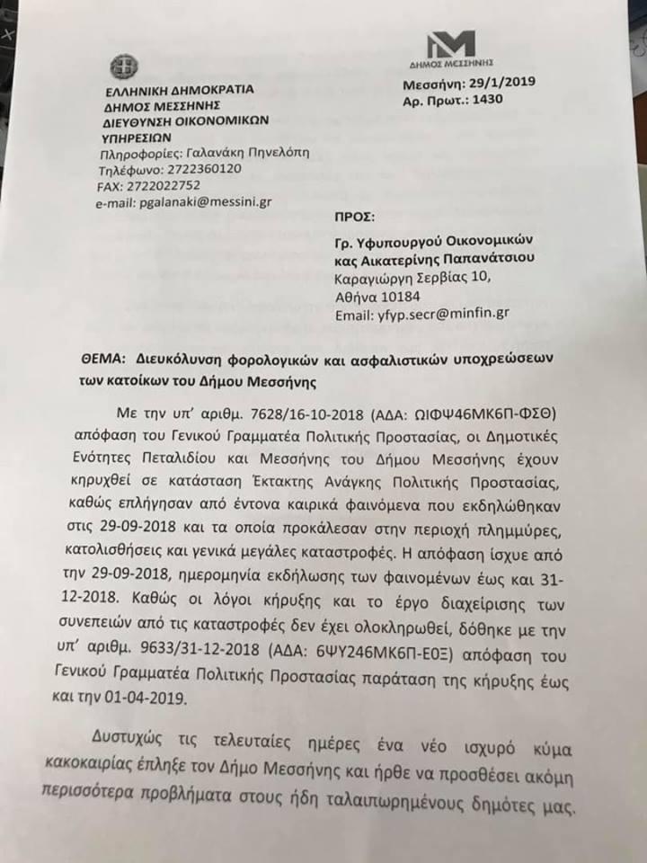 Τσώνης: Ζητά από το Υπουργείο Οικονομικών την αναστολή των ληξιπρόθεσμων οφειλών των δημοτών Μεσσήνης