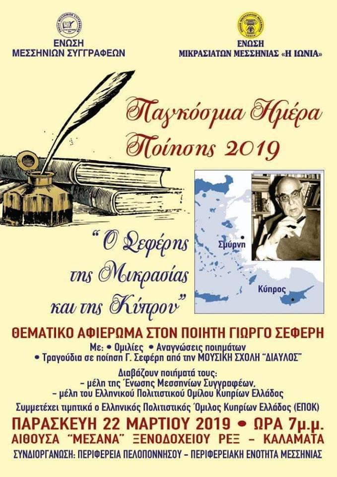 """""""Ο Σεφέρης της Μικρασίας και της Κύπρου"""" απόψε στο Rex"""