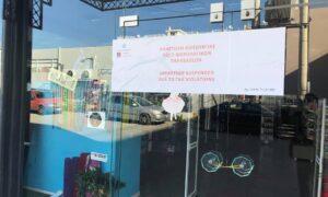 """Καλαμάτα: 48ωρο """"λουκέτο"""" σε πολυκατάστημα για φορολογικές παραβάσεις"""
