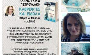 """Παρουσίαση βιβλίου """"Καθρέφτες και Είδωλα"""" της Έλενας Γκίκα"""