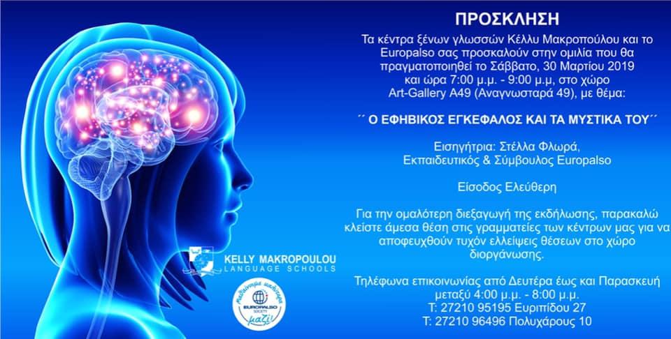 """""""Ο εφηβικός εγκέφαλος και τα μυστικά του"""" το Σάββατο 30/3 στο Α49"""