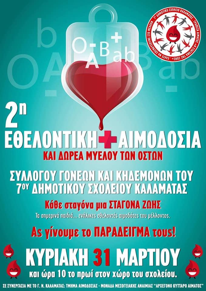7ο Δημοτικό Καλαμάτας: 2η εθελοντική αιμοδοσία την Κυριακή 31 Μαρτίου
