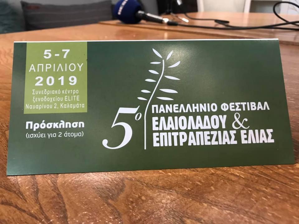 5o Φεστιβάλ Ελαιολάδου και Επιτραπέζιας Ελιάς: Έναρξη την Παρασκευή 5 Απριλίου