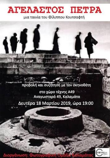 """Φωτογραφική Ομάδα Καλαμάτας: """"Αγέλαστος Πέτρα"""" και εκδήλωση με τον Φίλιππο Κουτσαφτή"""