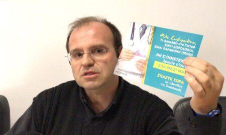 """Νοσοκομείο Καλαμάτας: Φυλλάδιο ενημέρωσης στη μάχη για το """"φακελάκι"""""""
