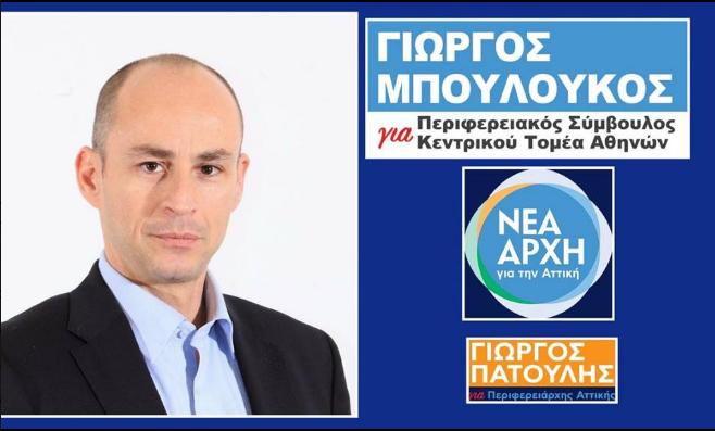 Μπουλούκος: Υποψήφιος με τον Πατούλη για την Περιφέρεια Αττικής